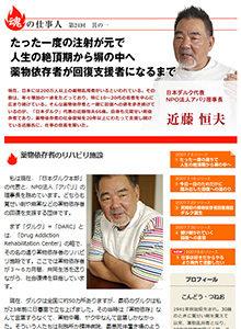 [魂の仕事人]近藤恒夫インタビュー